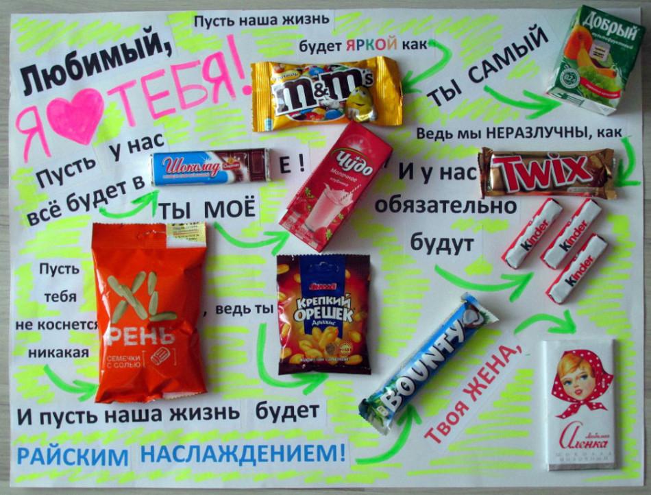 Фото плакатов из шоколадок