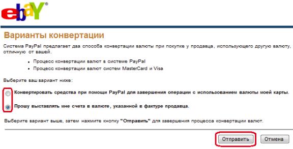 Скриншот «варианты конвертации»
