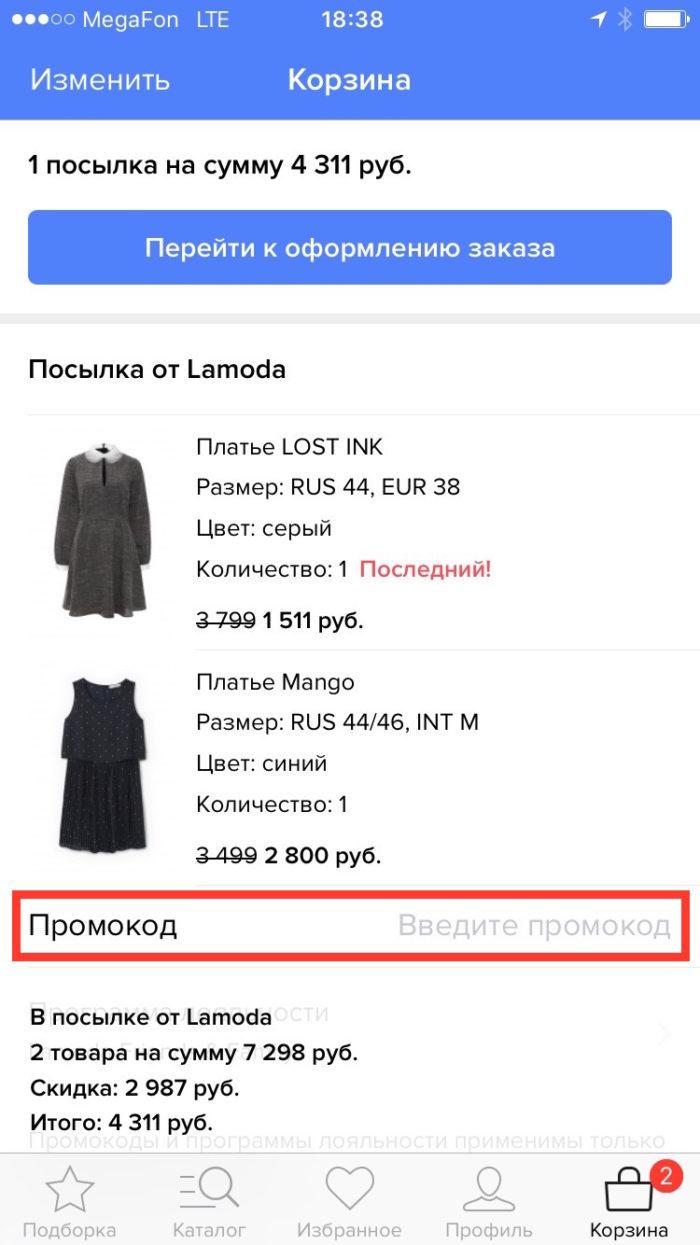 Ламода Контакты