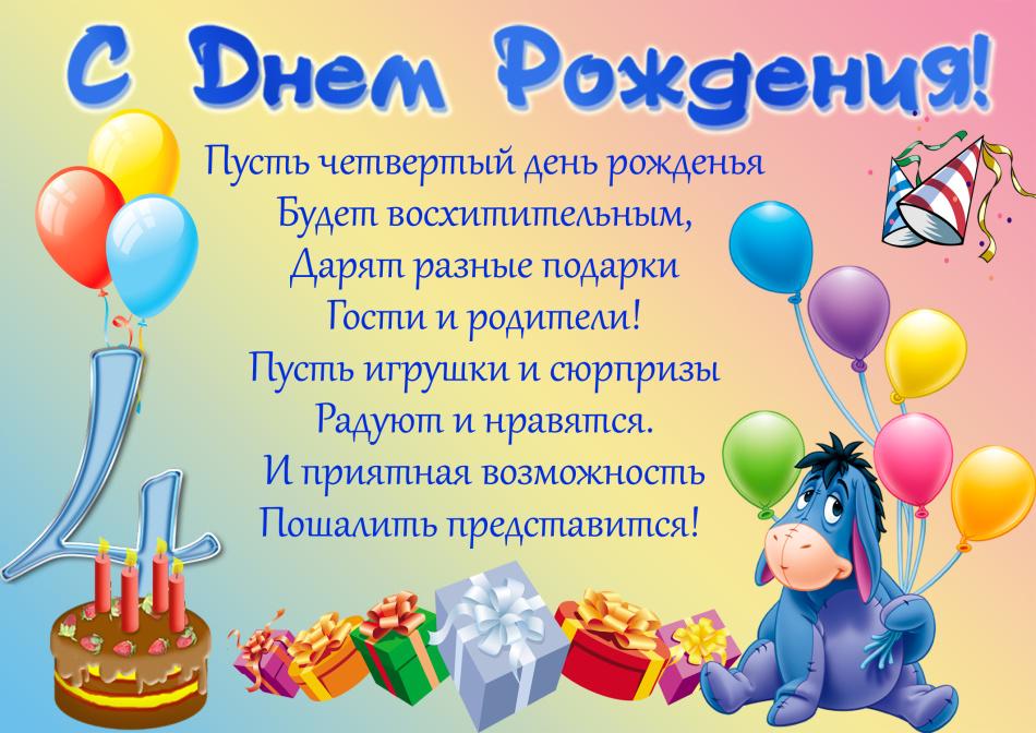 с днем рождения поздравления картинки ребенку
