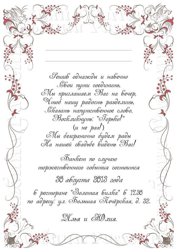 Текст пригласительные на свадьбу шаблоны