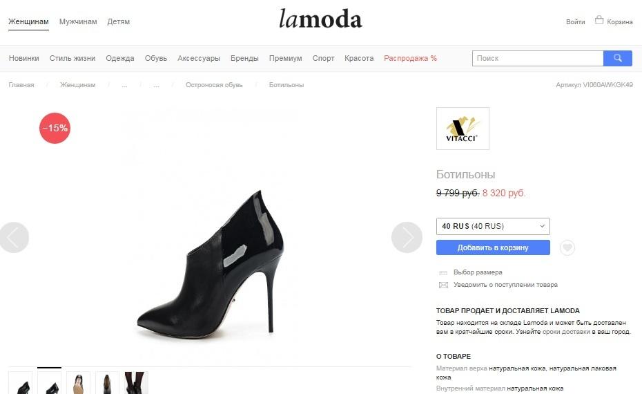 Купить Lamoda