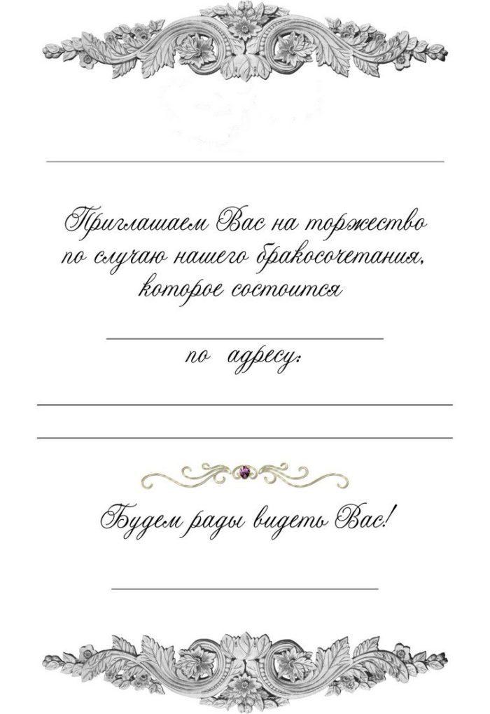 Макет пригласительного на свадьбу
