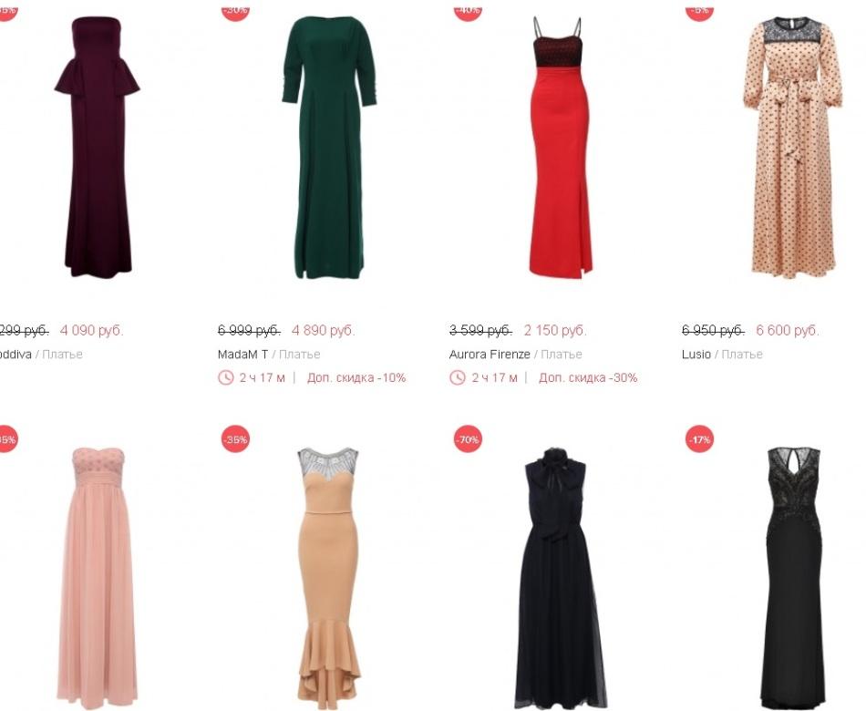 Распродажа платьев брендовых