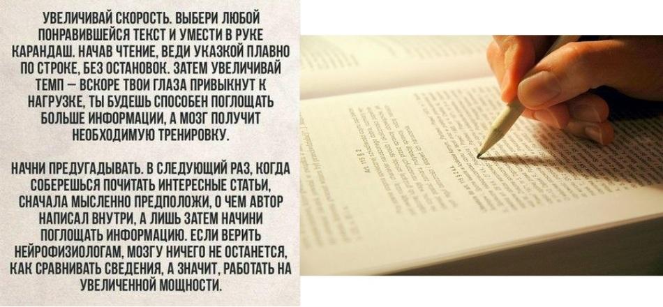 Как научится читать быстрее