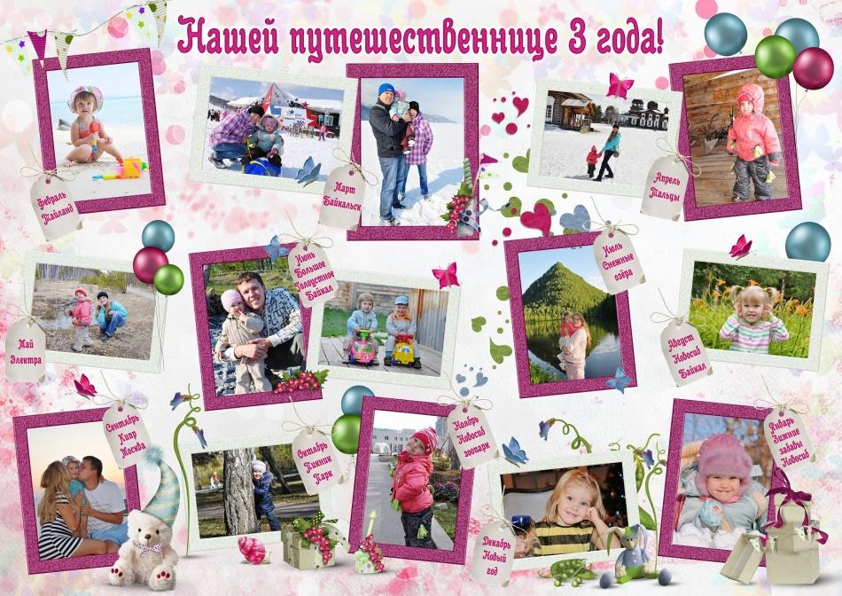 Плакат ребенку на 3 года своими руками