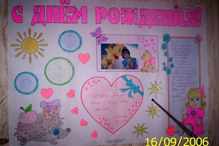 Плакат маме на день рождения своими руками фото со сладостями