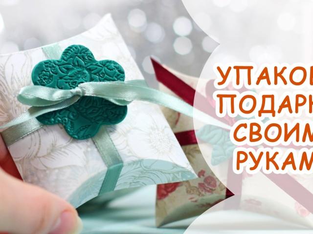 Как делать настоящие подарки Как планово получать дорогие подарки. Один небольшой