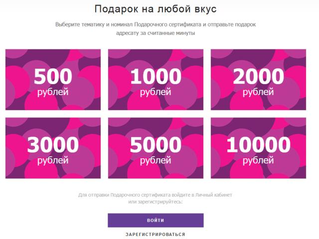 Вайлдберриз 500 рублей в подарок за подписку