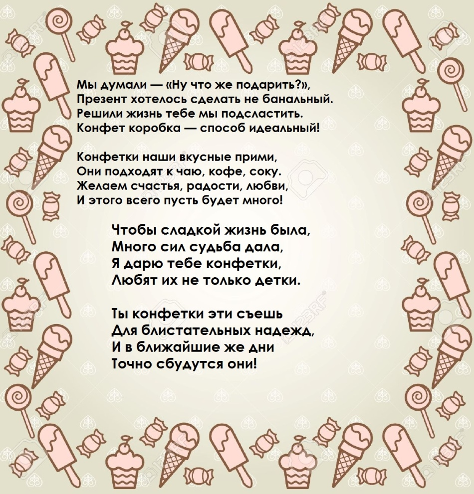 Стихи на конфеты с поздравлениями