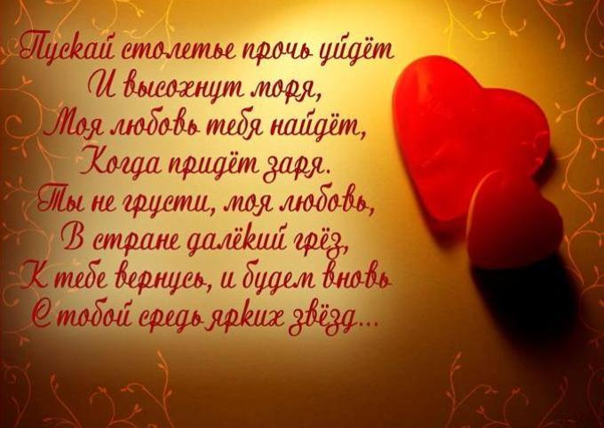 Акростихи про любовь