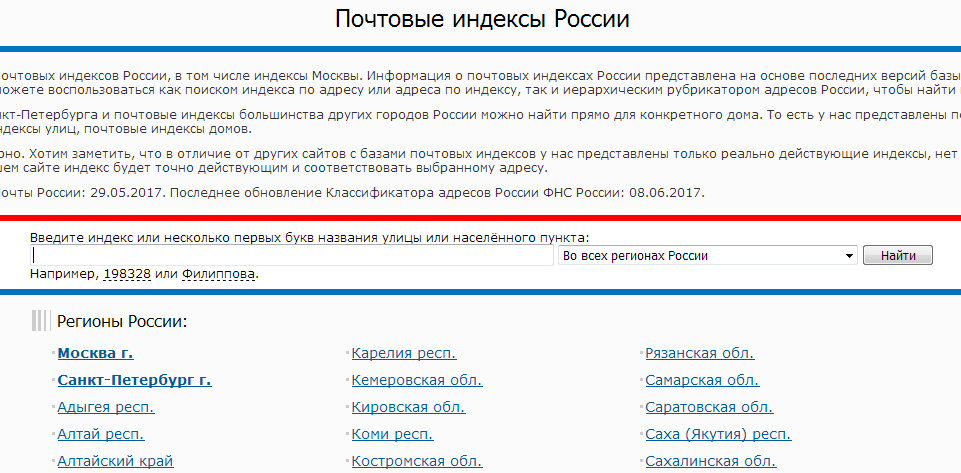 Справочник Почтовых Индексов России b40b43ba163