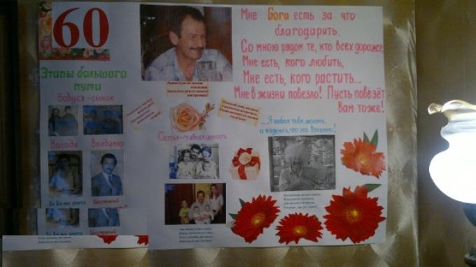 Плакат своими руками на юбилей 50 лет мужчине