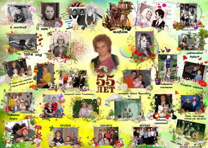 Коллаж на 55 лет женщине и поздравления