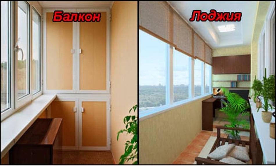 Чем отличается балкон от лоджии в квартире: сравнение, разни.