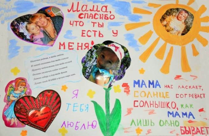 Плакат маме на день рождение своими руками с фото