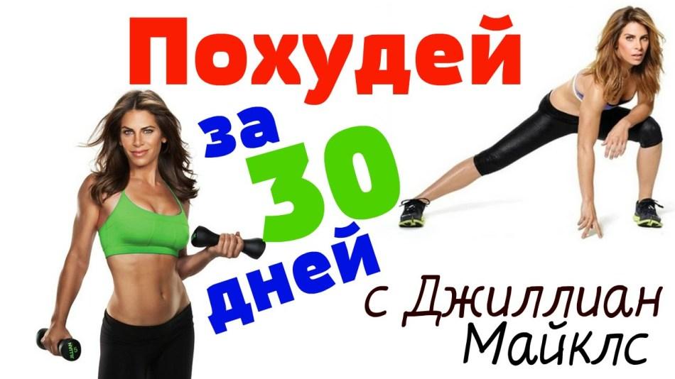 похудеть за 30 дней с джилиан майклс 3 уровень видео на русском