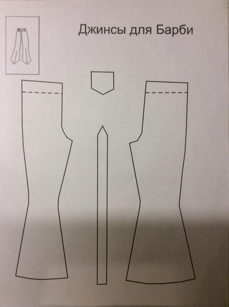 Как сшить кукле барби штаны своими руками 46