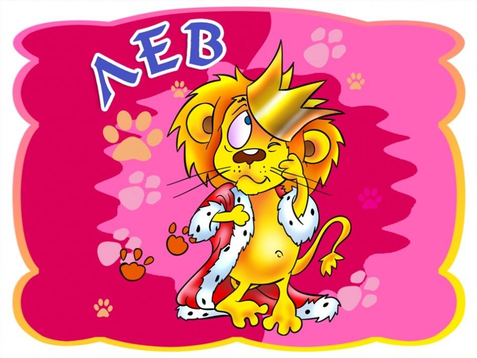 Гороскоп   завтра для льва женщины любовный
