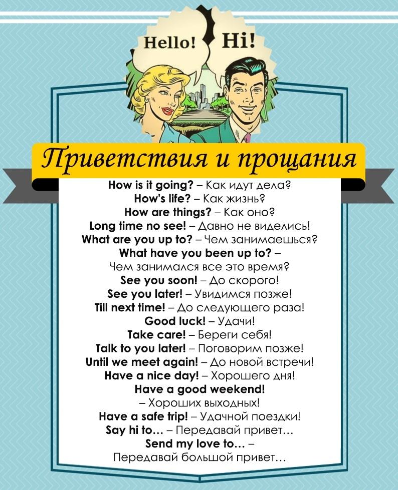 заготовки фраз для знакомства с новыми людьми