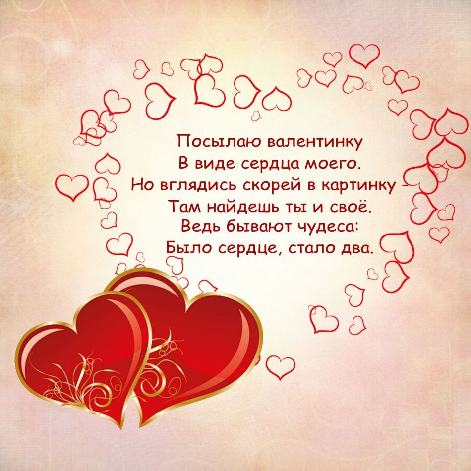 Поздравления с святым валентином в открытках