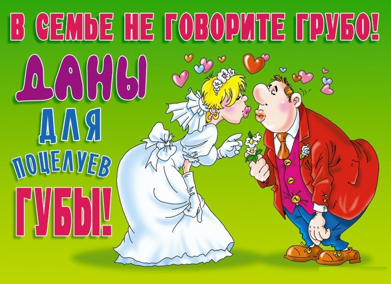 Прикольные плакаты для свадьбы