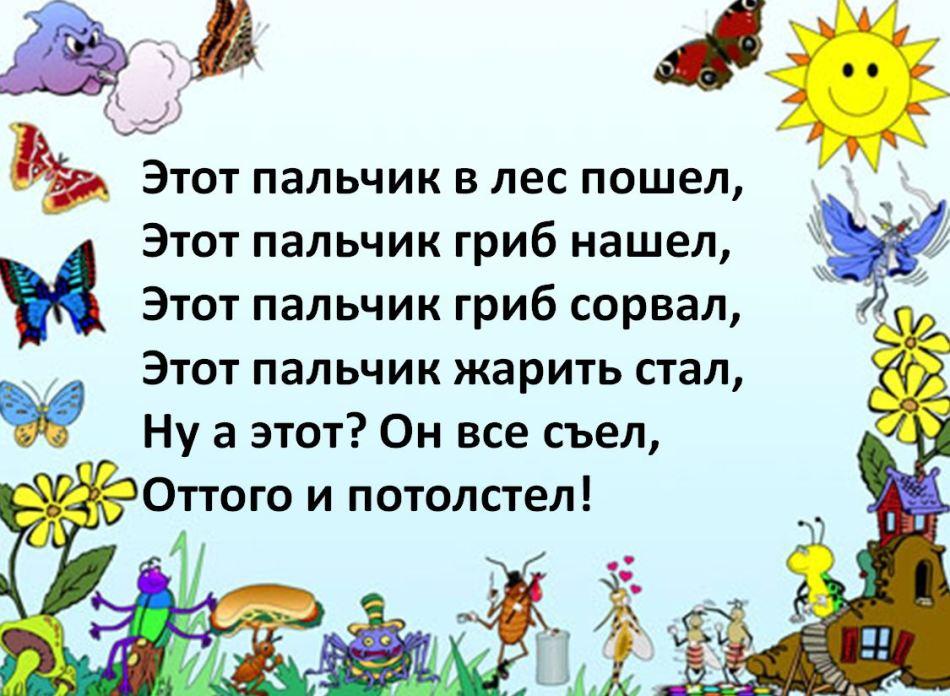 Стишок Про Ангину