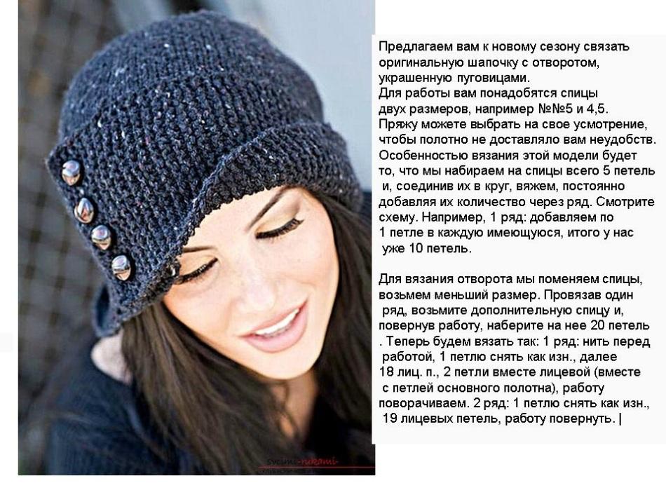 шапки с отворотом спицами