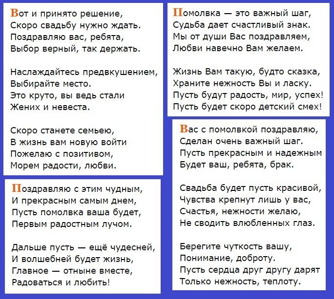 Татарские частушки на свадьбу когда дарят деньги