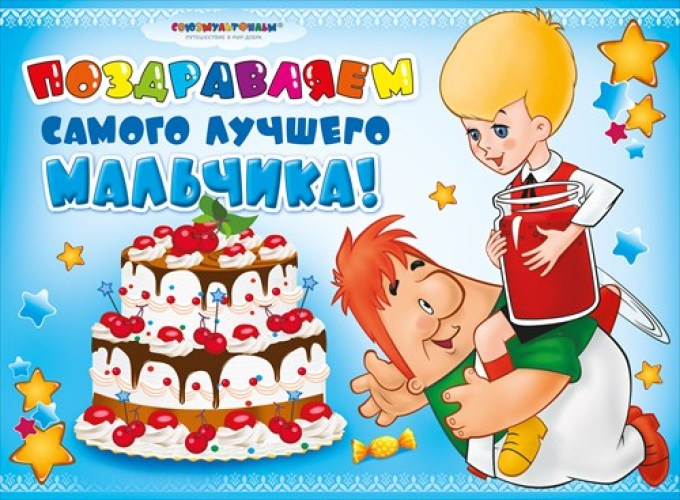 Поздравление смешное с днем рождения на 1 год мальчику