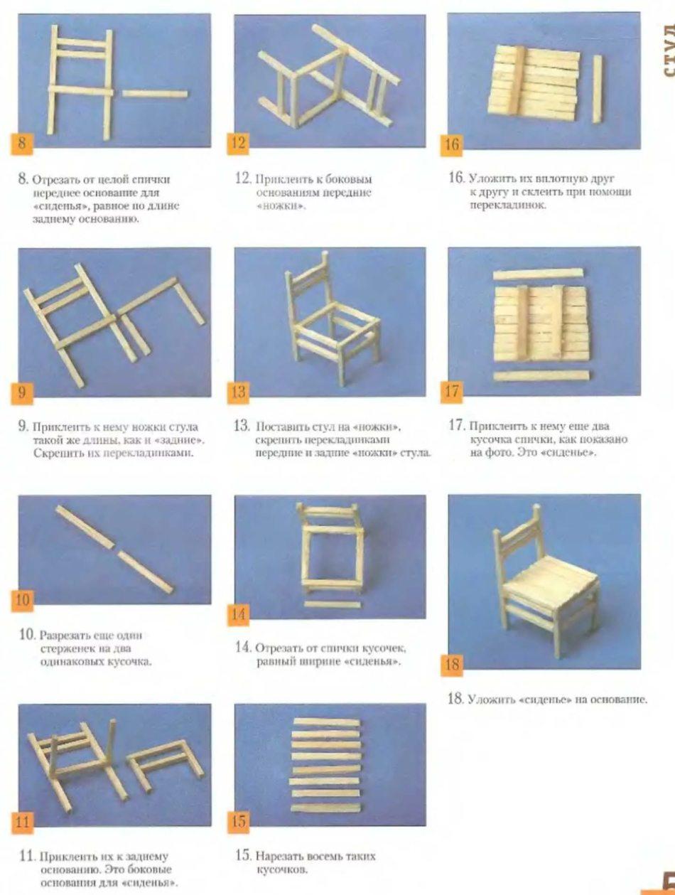 Инструкция поделки из спичек своими руками пошаговая инструкция