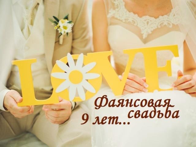 Поздравления с днем свадьбы 9 лет картинки