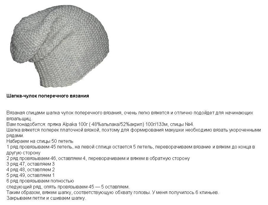 Шапка-чулок поперечного вязания спицами