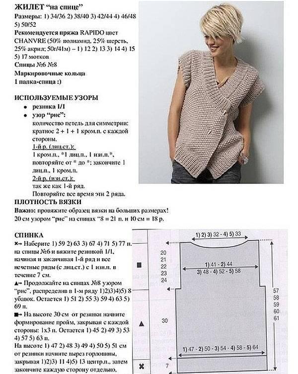 Вязание жилетки схема