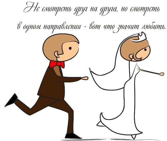 Картинки смешные о свадьбе