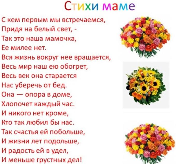 Поздравление для бабушки и матери 319