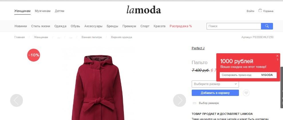 Как сделать заказ в ламоде