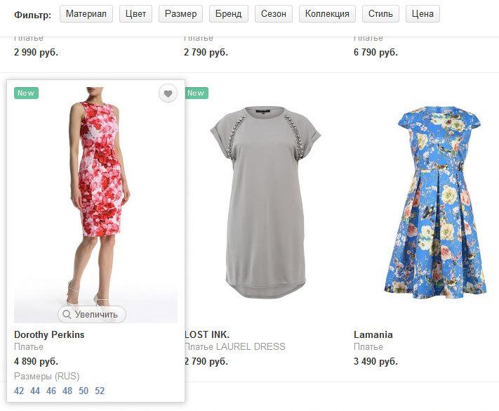 Список Магазинов Женской Одежды С Доставкой