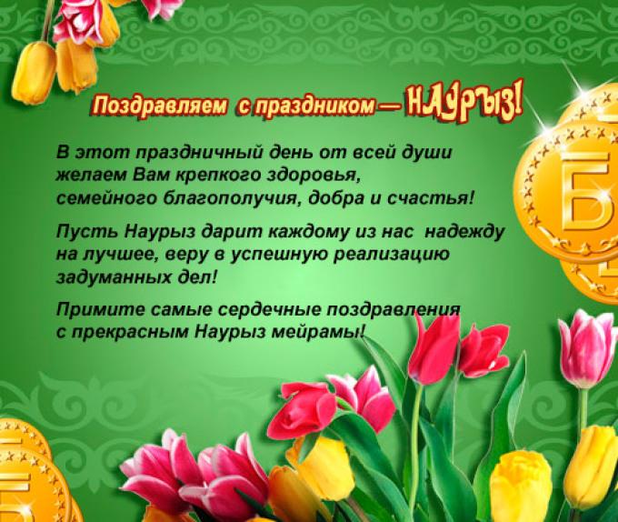 Поздравление на уйгурском языке