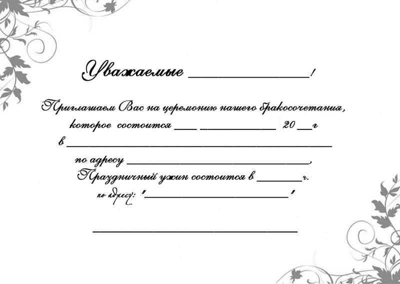 Пример текста приглашения на свадьбу