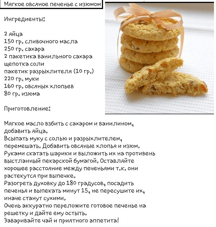 Мягкое овсяное печенье для детей