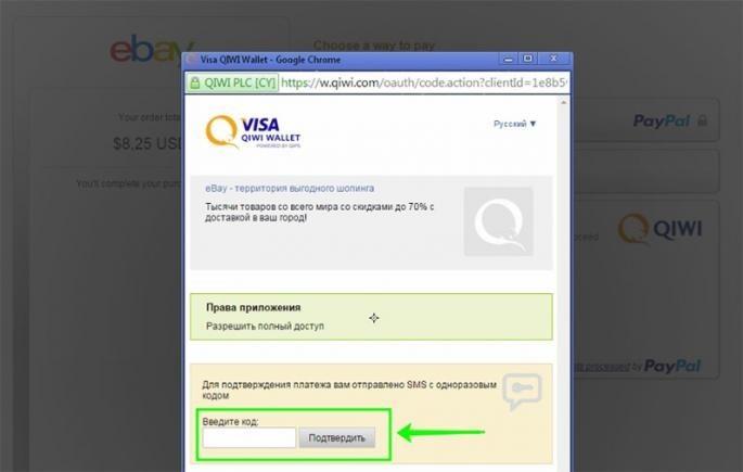 Скриншот «оплата qiwi» #4