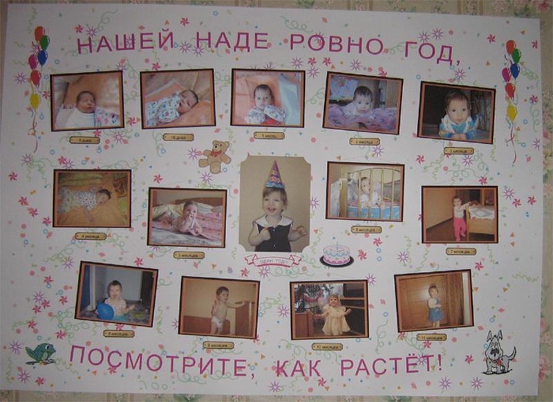 Плакаты своими руками на год мальчику