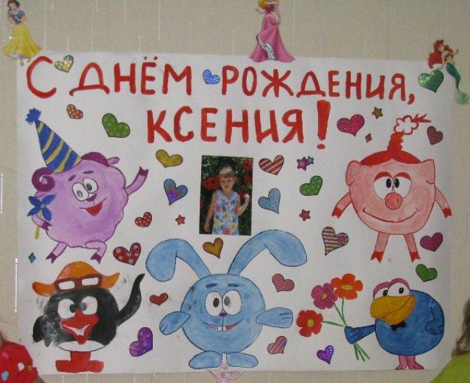 Плакаты ко дню рождения подруги своими руками фото 774