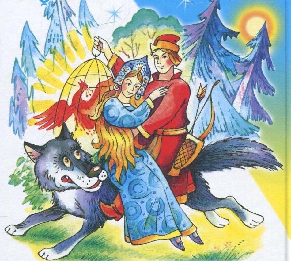 Как нарисовать ивана царевича на серого волка