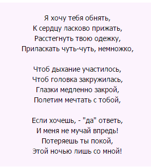 Стих мужчине о сексе