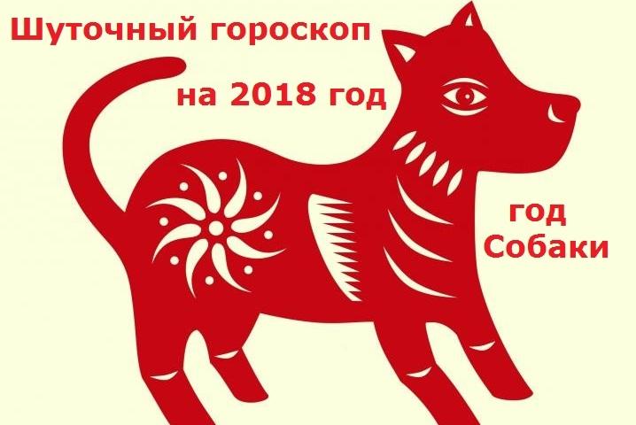 Гороскоп Скорпиона на 2018 год Собаки, полная версия