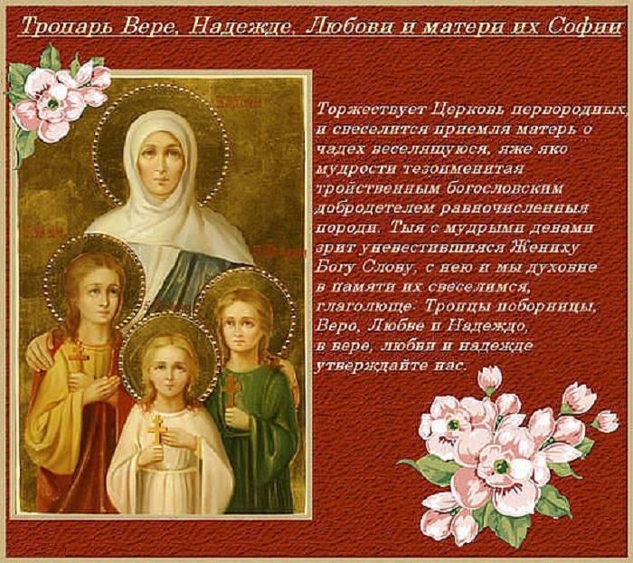 Поздравления в прозе с днем веры надежды любови и матери их софии
