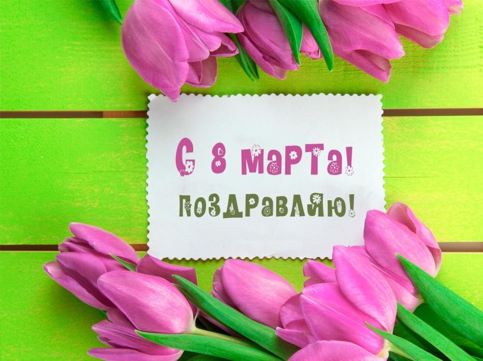 подходящего открытка с поздравлением с 8 марта хлебопродукт