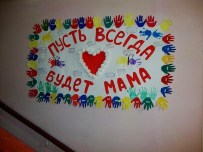 День матери в школе сценарий для учеников начальной